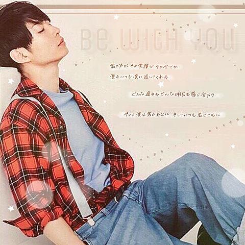 相葉ちゃん Be with youの画像(プリ画像)