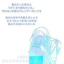 小柳ゆき/あなたのキスを数えましょうの画像(小柳ゆきに関連した画像)