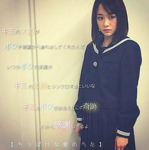 ちっぽけな愛のうた/大原櫻子の画像(プリ画像)