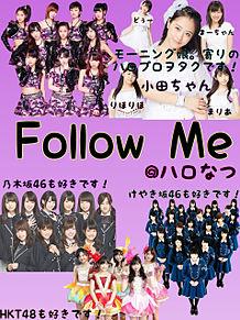 Follow Me @ハロなつの画像(プリ画像)