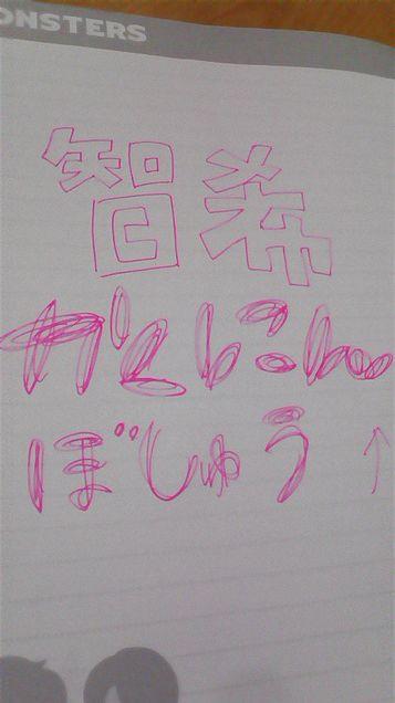 嵐 智希確認募集の画像(プリ画像)