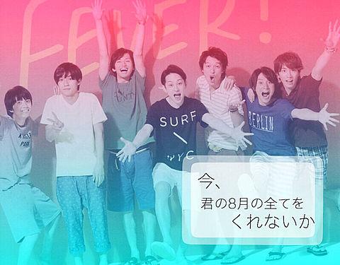 関ジャニ∞ 罪と夏の画像(プリ画像)