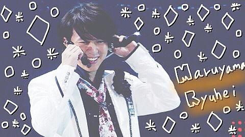 関ジャニ∞ 丸山隆平の画像(プリ画像)