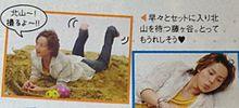キスマイ 雑誌にて プリ画像