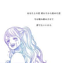夢の画像(涙/友情に関連した画像)