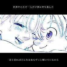 One Loveの画像(歌詞画/トップ画に関連した画像)
