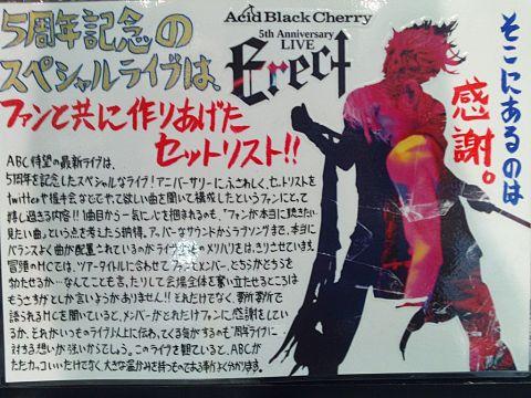 Acid Black Cherry [Erect] の画像(プリ画像)