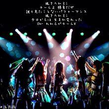 AKB48 歌詞 RESETの画像(秋元才加に関連した画像)
