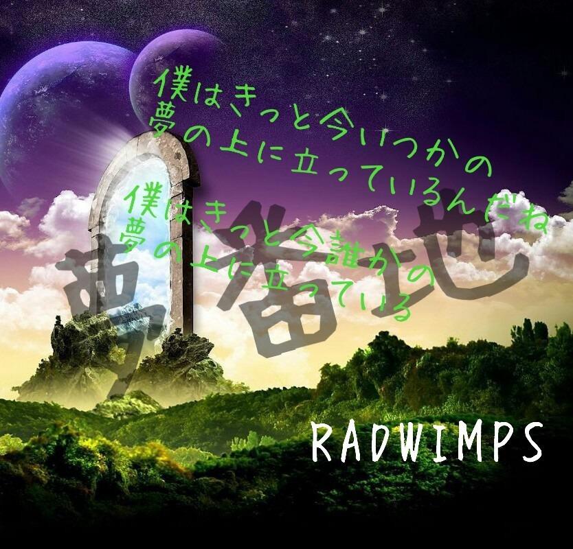 RADWIMPSの画像 p1_33