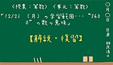 算数の黒板 プリ画像