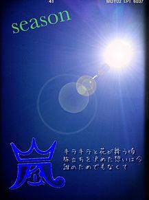 season 歌詞画の画像(プリ画像)