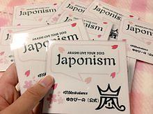 Japonism プリ画像
