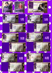 手作り手帳の画像(eighterに関連した画像)