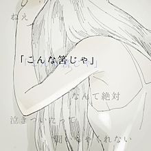 カミサマネジマキの画像(プリ画像)