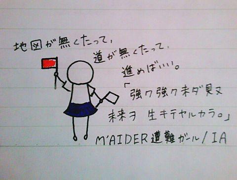 M'AIDER遭難ガールの画像(プリ画像)