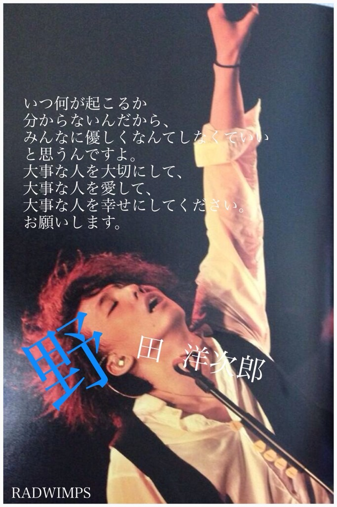 野田洋次郎の画像 p1_12