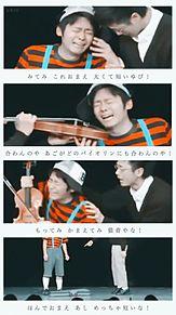 「バイオリン」 プリ画像