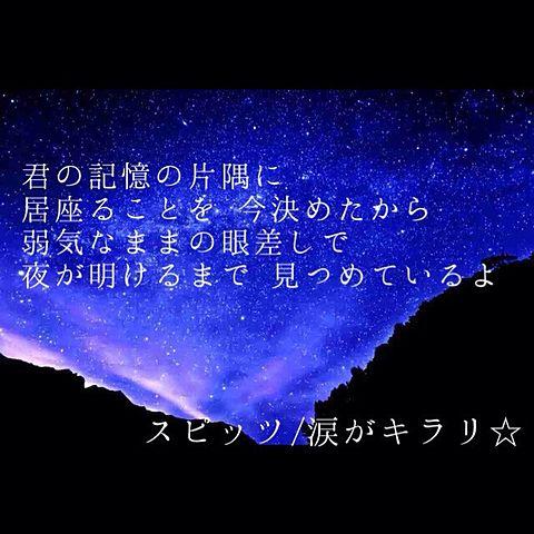 スピッツ 涙がキラリ☆の画像(プリ画像)