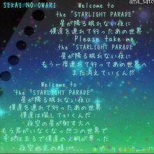 歌詞 パレード スター ライト