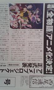 大大大大大大ニュース!!の画像(西尾維新に関連した画像)