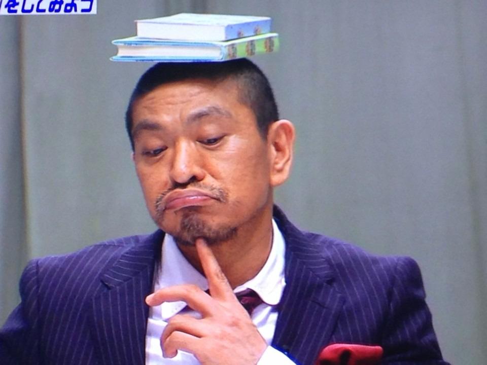 おちゃめな松本人志。
