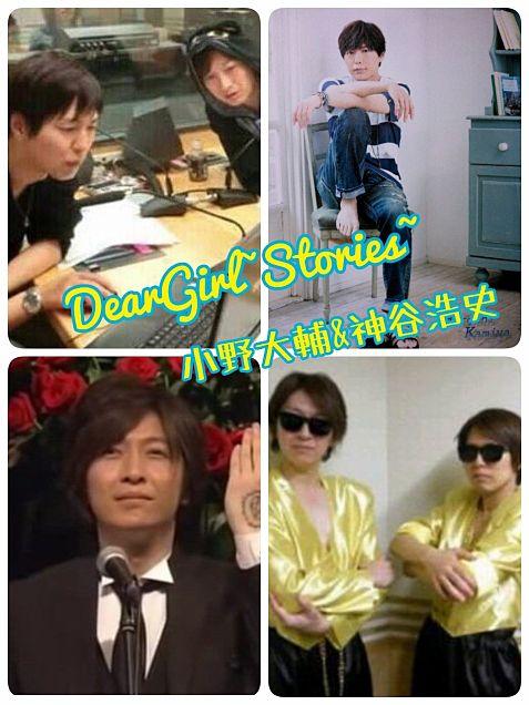 DearGirl~Stories~の画像(プリ画像)