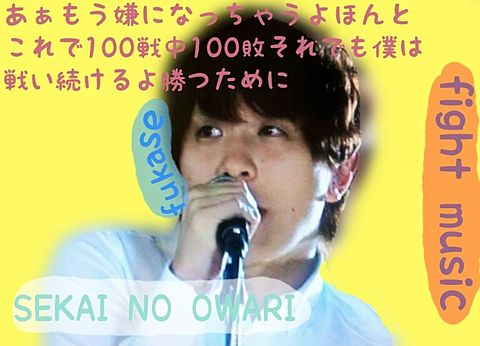 SEKAI NO OWARI/fight musicの画像(プリ画像)