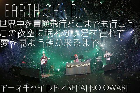 アースチャイルド/SEKAI NO OWARIの画像(プリ画像)