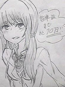 あと10日←の画像(誕生日企画に関連した画像)