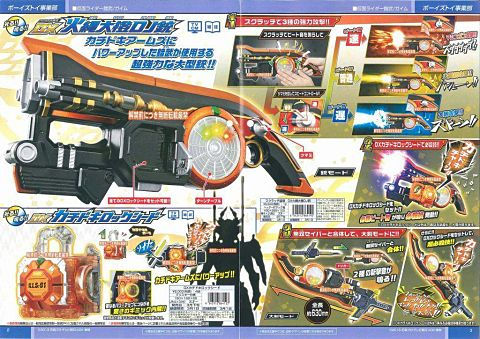 DXカチドキロックシード・火縄大橙DJ銃の画像 プリ画像