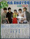 セクゾ♡ファンミ♡静岡新聞 プリ画像