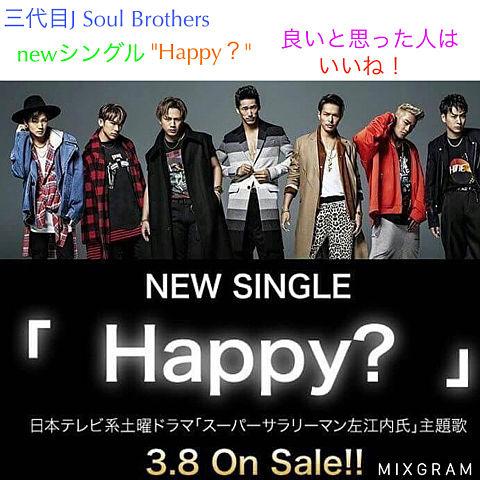 """三代目JSBnewシングル""""Happy?""""の画像(プリ画像)"""