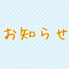 ☆お知らせ☆の画像(重岡大毅小瀧望神山智洋に関連した画像)