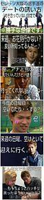 セレッソ大阪の選手達のデートの誘い方の画像(誘い方に関連した画像)