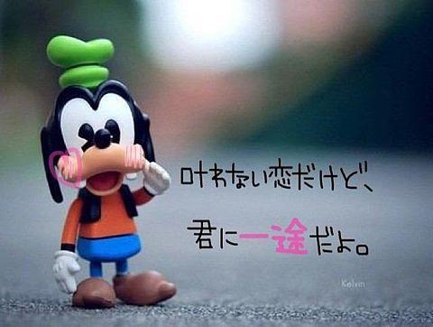 ディズニー 恋の画像(プリ画像)