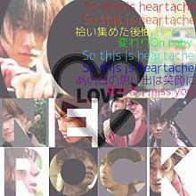 oneokrock heartacheの画像(佐藤健 るろうに剣心に関連した画像)