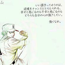野球 高校球児 甲子園 高校球児 ダイヤのA 成宮鳴の画像(高校球児に関連した画像)