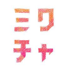 リクエスト作 アイコン 手書きの画像(#ミクチャに関連した画像)
