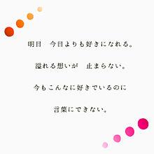 キセキ/GReeeeNの画像(プリ画像)