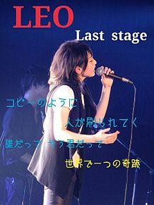 家入レオ  Last stage プリ画像