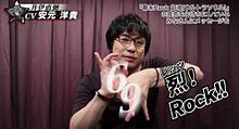 幕末Rock/安元洋貴の画像(幕末rockに関連した画像)