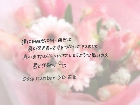 back-number 花束 。の画像(プリ画像)