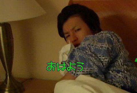 大倉忠義 寝起き