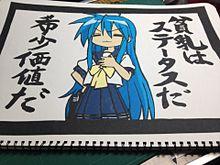 らき☆すたの画像(プリ画像)