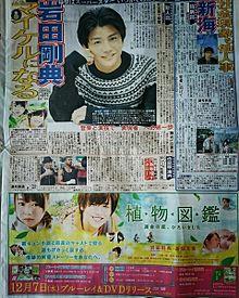 第41回報知映画賞岩田剛典の画像(映画賞に関連した画像)