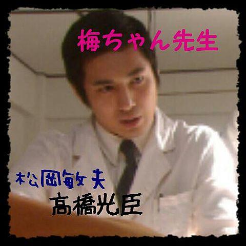梅ちゃん先生の画像 p1_24