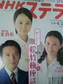 梅ちゃん先生堀北真希小出恵介ミムラの画像(ミムラに関連した画像)