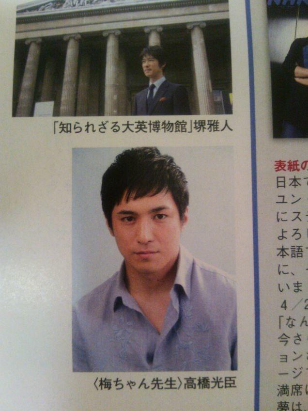 高橋光臣の画像 p1_38