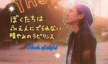 ∞yuzu∞さんリクエスト♥コメント欄へー! プリ画像