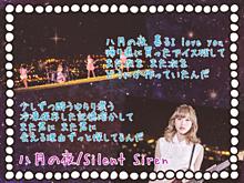 八月の夜 歌詞画の画像(SilentSirenに関連した画像)